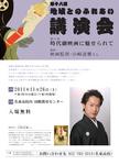 名東講演会1110.pdf.jpg